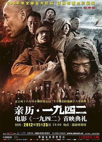 Poster courtesy of China Lion Film Distribution