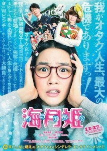 Photo of Princess Jellyfish courtesy of Buensalido and Associates Public Relations