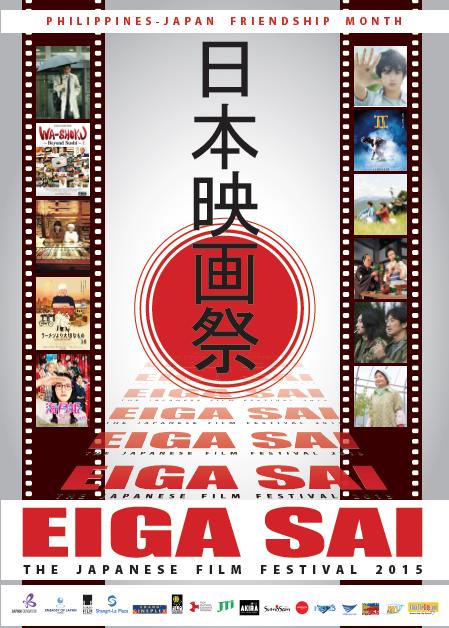 Poster_EIGASAI2015